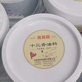 十三香龙虾油料